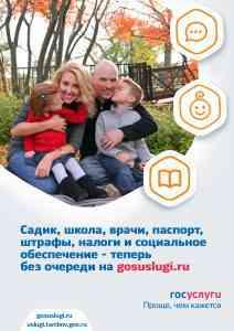 GU_poster_A5_vert_148,5x210_doctor-benefit