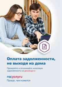 Оплата-задолженности_A5_vert-215x300