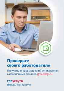 Пенсионные-отчисления_A5_vert-212x300